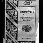 Kavyapradipa [ Edition 2 ] by महामहोपाध्याय गोविन्द - Mahamahopadhyay Govind