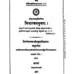 Kriyaratna Samuchchaya by गुणरत्न सूरी - Gunratna Suri