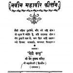 Naveen Mahavira Kirtan  by अज्ञात - Unknown