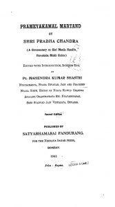 Prameyakamal Marttanda by श्री प्रभा चन्द्र - Sri Prabha Chandra