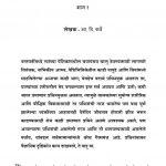 PRATHINE ANI MANAV AAHAR by ए० डी० कर्वे - A. D. KARVEपुस्तक समूह - Pustak Samuh