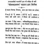 Pravchan Sara Pravchan Gatha [ Vol. 2 ] by अज्ञात - Unknown