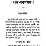 Ram-Vangaman by अज्ञात - Unknown