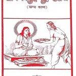 साग विदुर गृह खायो - Saag Vidur Grah Khayo