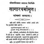 Sagaardharmamrit by प्रवर आशाधर - Pravar Aashadhar