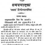 Samayamatrika by क्षेमेन्द्र - Kshemendra