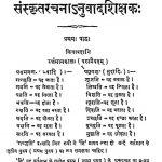 Sanskrit Rachananuvada Shikshak by श्री विश्वेश्वरैया - Shri Visvesvaraya