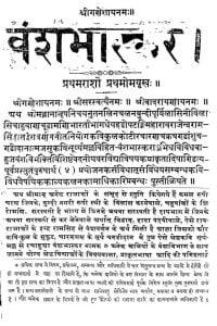 Sateek Vanshbhaskar [Part 2 ] by अज्ञात - Unknown