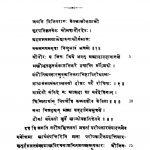 Shandarshana Samuchchaya by हरिभद्र - Haribhadra