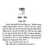 Sharat Sahitya [ Part 12 ] by अज्ञात - Unknown