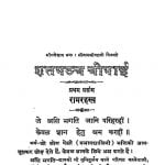 Shatpanch Chaupai by अज्ञात - Unknown