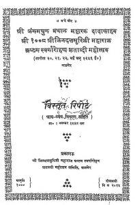 Shri Jangamyug Pradhan Bhattarak Dadasahab Shri 1008 Shri Jindutt Suriji Maharaj  Ashtam Swargarohan Shatabdi Mahotsav  by विभिन्न लेखक - Various Authors