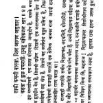 Shri Sammedashikhara Mahatmya by अज्ञात - Unknown
