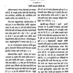 Shrimad Bhagvat Mahatmya  by अज्ञात - Unknown