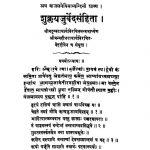 Shukla Yajurveda Samhita [Part 1] by वाजसनेयी - Vajsaneyi