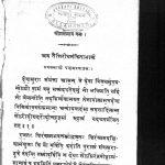 Taittiriyasamhita Bhashyam : Vedartha Prakash [Vol. 1] by अज्ञात - Unknown