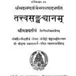 Tattva Samkhyanam by आनन्द तीर्थ - Aanand Teerthराममूर्ति शर्मा - Ram Murti Sharma
