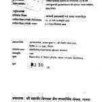 Tattvartha Sutra - Nikaya by अज्ञात - Unknown