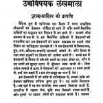Uchchavishayak Lekhamala by नलिनीमोहन सान्याल - NaliniMohan Sanyal