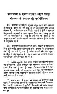 Vajjalaggam by अज्ञात - Unknown