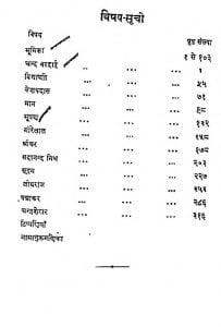 Veerkavya Sangrah by विभिन्न लेखक - Various Authors