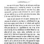 Aadim Satyartha Prakash Bhi Apurva Grantha Hai by अज्ञात - Unknown