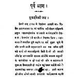 Balchand Ramchand Kouthri Koun Hai [Bhag 1] by अज्ञात - Unknown