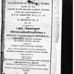 Brihat Vaiyakarana Bhushanam by कौण्ड भट्ट - Kaunda Bhatt