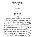 Galpa Guchchha [ Part 1 ] by अज्ञात - Unknown