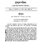 Gurukul Patrika [ Year 20 ] [Feb - March 1968 ] [ Ank 7 ] [Purnanka 235 ] by विभिन्न लेखक - Various Authors