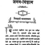 Janan Vigyan by अज्ञात - Unknown