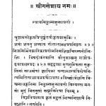 Nyayasiddhanta Muktavali : Pratyaksha Khandam by अज्ञात - Unknown