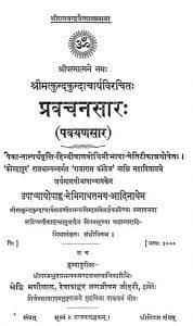 Pravchan Saara [ Pavayansara ] by कुन्दकुन्दाचार्य - Kundkundacharya