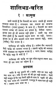 Shalibhadra Charit by अज्ञात - Unknown