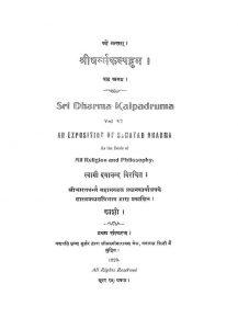Shri Dharmmakalpadruma [ Vol. 6 ] by श्री स्वामी दयानन्द - Shri Swami Dayanand