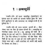 Shri Jawahar Kiranavali [ Part 2 ] [ Udaharanamala ] by जवाहरलालजी महाराज - Jawaharlalji Maharaj