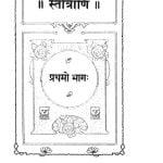 Stotrani [ Part 1 ] by शंकराचार्य- Shankaracharya