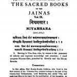 The Sacred Books Of The Jainas [Vol. 9] [Niyamsara] by कुन्दकुन्दाचार्य - Kundkundacharya