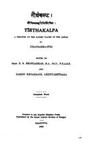 Tirthakalpa by जिनप्रभ सूरी - Jinprabh Suri