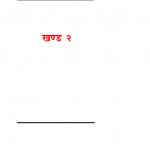 श्रीकृष्ण चरितमानस [खंड 2] - Srikrishn Charitmanas [Khand 2]