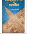 लाडनूं के जैन मंदिर का कला वैभव - Ladnoon Ke Jain Mandir Ka Kala Vaibhav