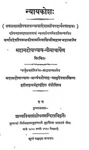 न्यायकोशः - Nyayakosa Or Dictionary Of Technical Terms Of Indian Philosophy