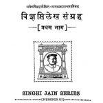 विज्ञप्तिलेख संग्रह - भाग 1 - Vigyapti Lekha Sangrah - Part 1