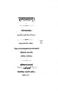 रामायणम् - Ramayanam