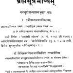ब्रह्मसूत्राणुभाष्यं - भाग 6 - Brahmasutra - Volume 6