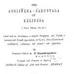 अभिज्ञान शाकुन्तलम् - Abhigyan Shakuntalam