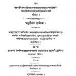 काव्यमाला - भाग 14 - Kavyamala Part-xiv
