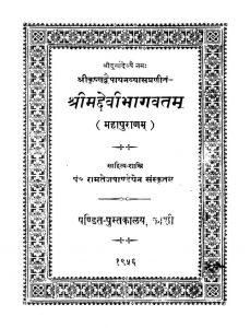श्रीमद्देवीभागवतम् - Shrimaddevibhagavatam