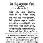 श्री चिदानंद कृत सवैया - Sri Chidanandji Krit Svaiya