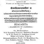 बीजगणितमव्यक्त गणितं वा - Bijaganita (elements Of Algebra)